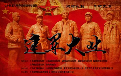 《建军大业》将献礼建军90周年,我基金会被选为广东
